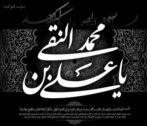 عکس نوشته شهادت امام هادی + متن تسلیت علی النقی