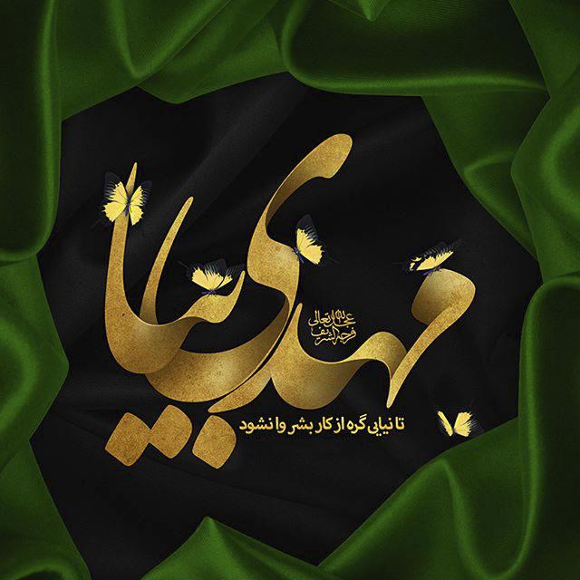 ememkhobiha photokade 12 - عکس نوشته امام زمانی برای پروفایل + متن مهدوی زیبا