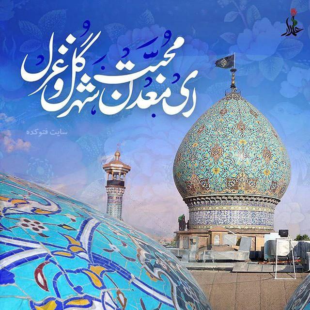 عکس نوشته امام زمان و جمکران
