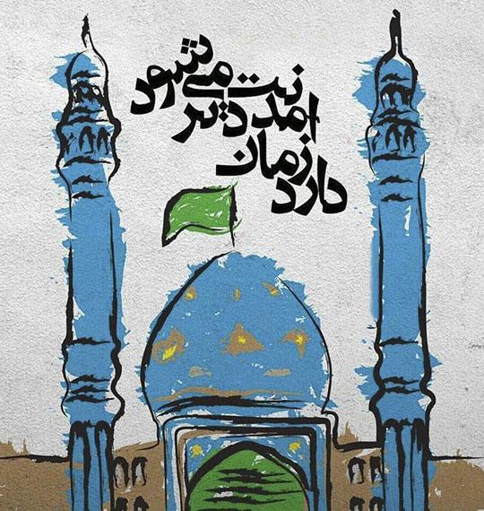 عکس نوشته جمکران امام زمان عج