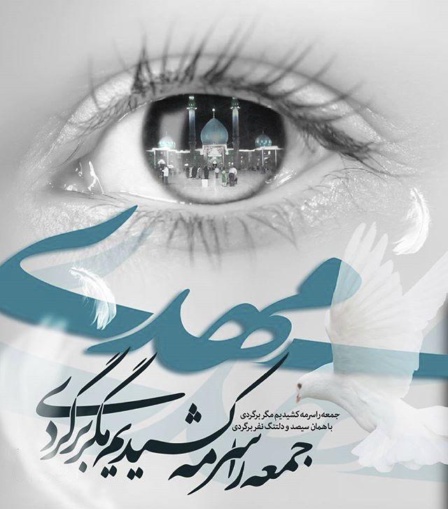 ememkhobiha photokade 8 - عکس نوشته امام زمانی برای پروفایل + متن مهدوی زیبا
