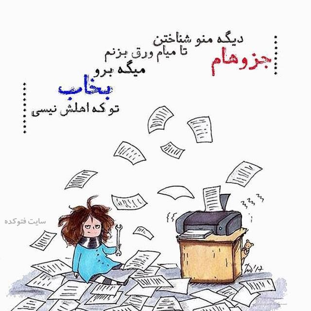 عکس نوشته های پروفایل فصل امتحانات و جزوه ها