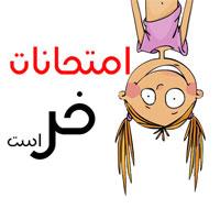 عکس نوشته امتحانات برای پروفایل + متن خنده دار امتحانات