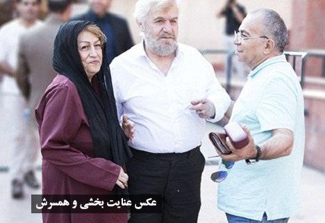 عنایت بخشی و همسرش سیمین بازرجانی + زندگی شخصی هنری