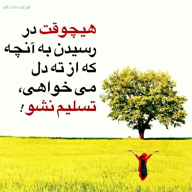 Image result for ‫عکس نوشته انرژی مثبت‬‎