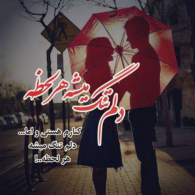 عکس نوشته عاشقانه ناب دلم تنگ میشه هر لحظه