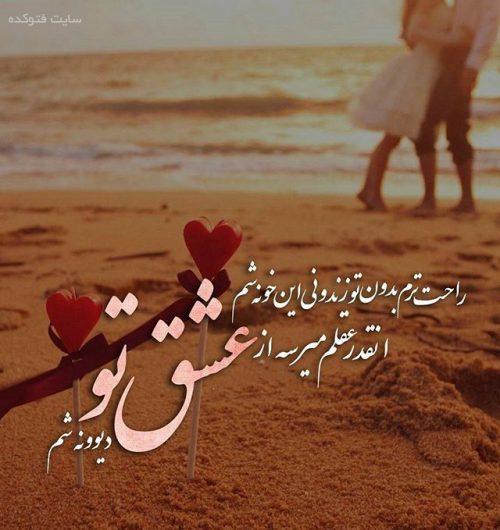 عکس نوشته ناب عاشقانه از عشق تو دیوانه شدم