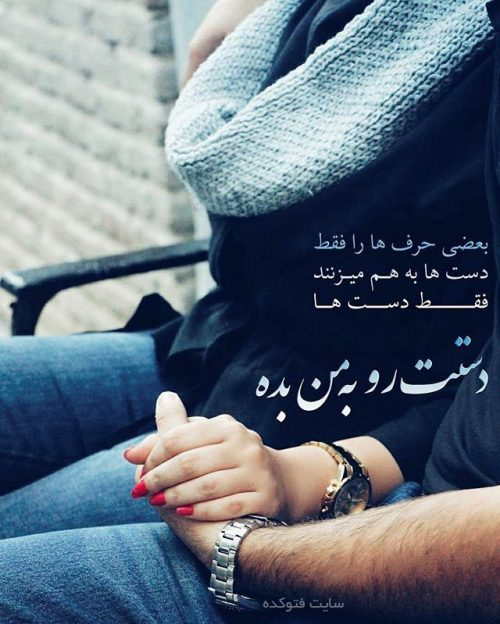 عکس نوشته ناب عاشقانه دستت رو به من بده