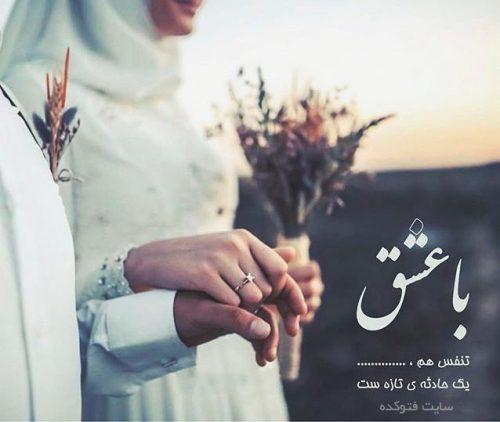عکس نوشته ناب عاشقانه ازدواج