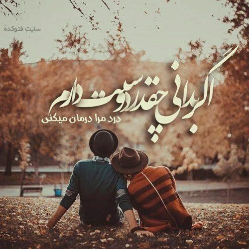 عکس نوشته ناب عاشقانه اگر بدانی چقدر دوست دارم