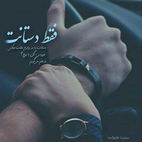 عکس نوشته ناب عاشقانه فقط دستانت