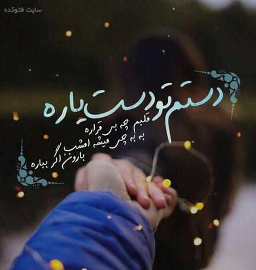 عکس نوشته ناب عاشقانه دستم تو دست یاره