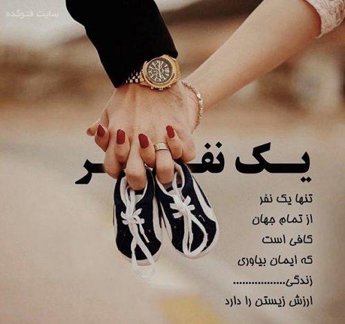 عکس نوشته ناب عاشقانه یک نفر از تمام جهان