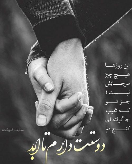 عکس نوشته ناب عاشقانه دوستت دارم تا ابد