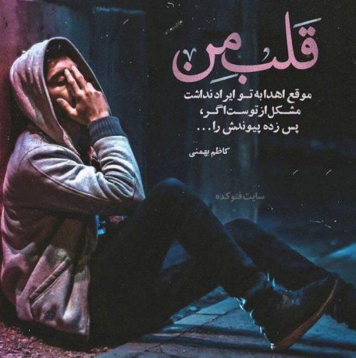 عکس غمگین عاشقانه نوشته دار با متن های خاص