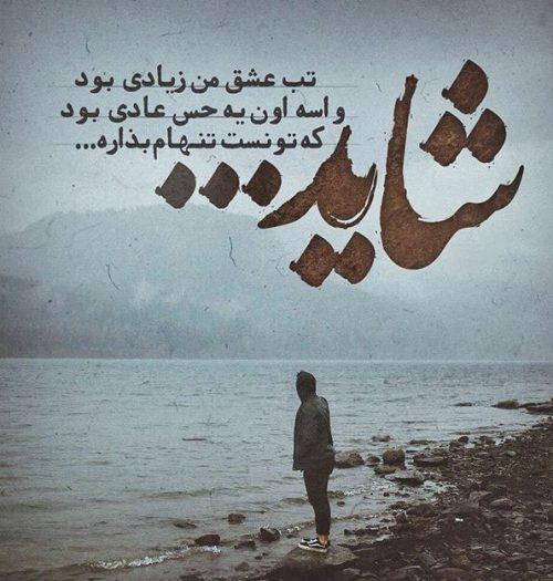 متنهای غمگین و دلشکسته با عکس نوشته