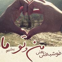 متن های کوتاه عاشقانه + جملات عاشقانه کوتاه رمانتیک
