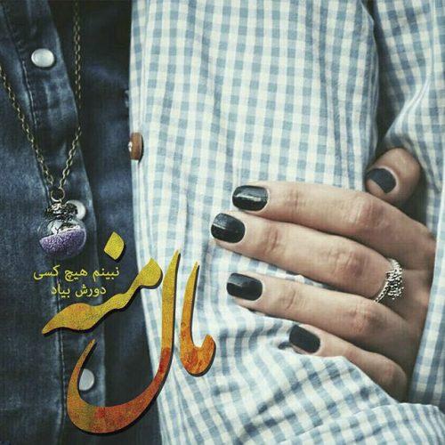 عکس نوشته عاشقانه + متن های کوتاه عاشقانه