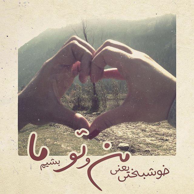 جملات عاشقانه کوتاه با عکس نوشته
