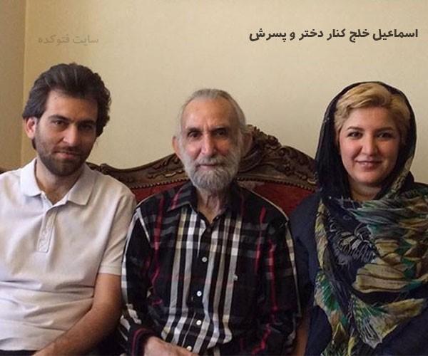 عکس های اسماعیل خلج و فرزندانش + بیوگرافی
