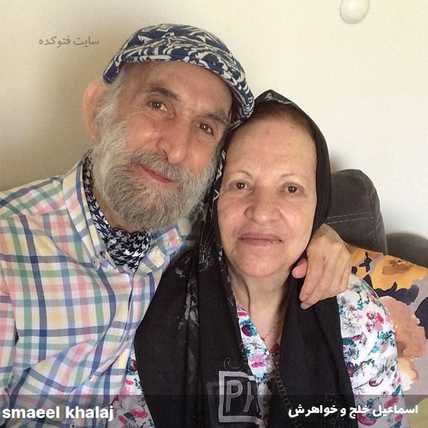 عکس اسماعیل خلج و خواهرش + بیوگرافی