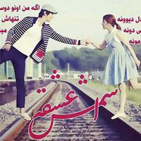 عکس نوشته عاشقانه ناب و بسیار زیبا با متن دلبری خاص