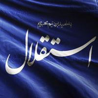 عکس متن استقلال تهران