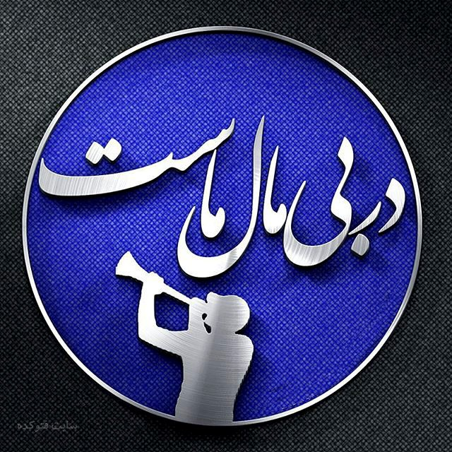 عکس پروفایل استقلالی ام با متن های استقلال