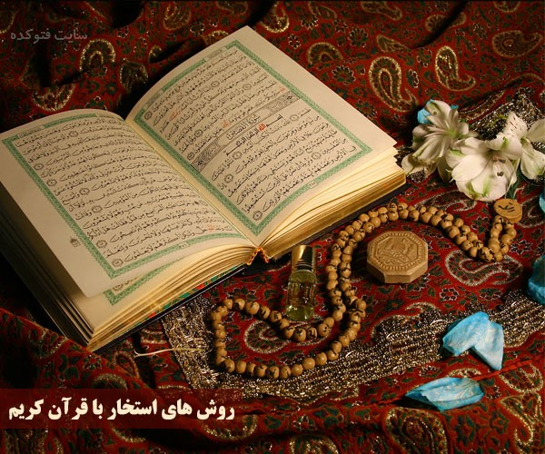 آداب صحیح استخاره گرفتن با قرآن + استخاره گرفتن چگونه است