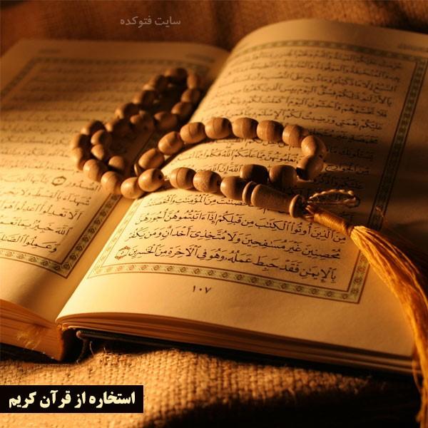 نحوه گرفتن استخاره قرآنی + چطور استخاره بگیریم
