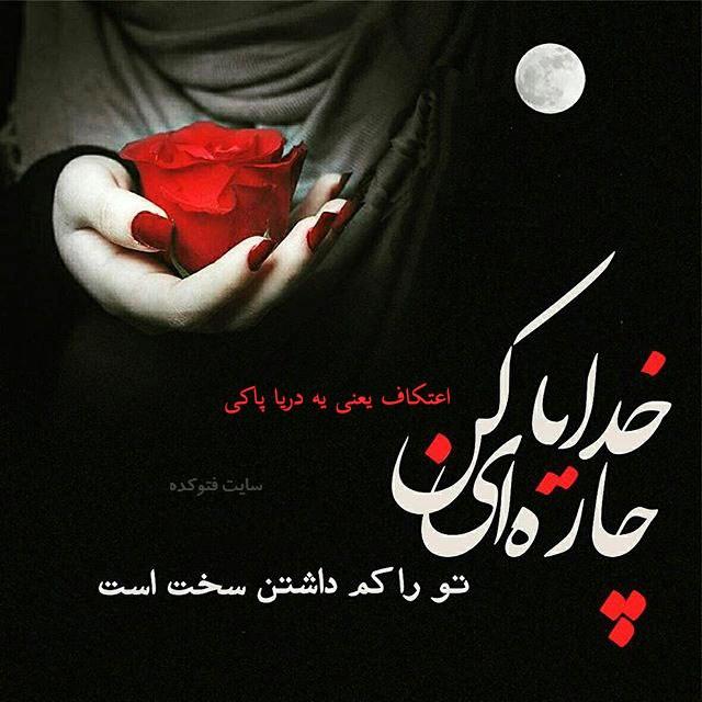 etekaf photokade 1 - عکس نوشته پروفایل اعتکاف (ایام البیض) با متن دعا
