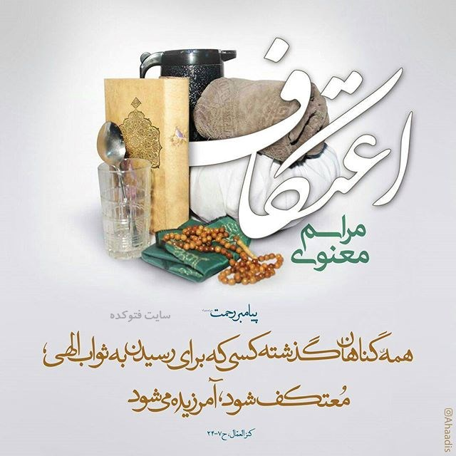 etekaf photokade 2 - عکس نوشته پروفایل اعتکاف (ایام البیض) با متن دعا