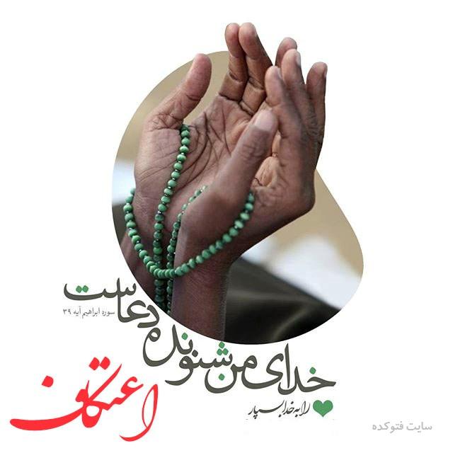 etekaf photokade 3 - عکس نوشته پروفایل اعتکاف (ایام البیض) با متن دعا