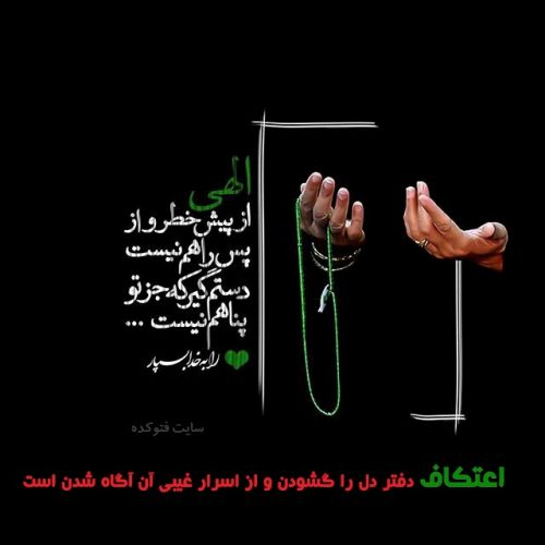 عکس نوشته اعتکاف + متن و شعر