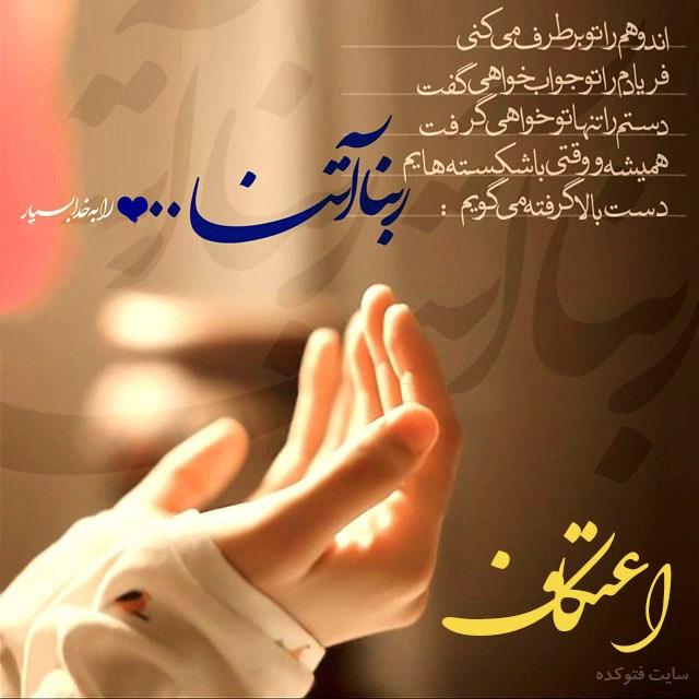 etekaf photokade 5 - عکس نوشته پروفایل اعتکاف (ایام البیض) با متن دعا