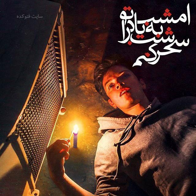 etekaf photokade 6 - عکس نوشته پروفایل اعتکاف (ایام البیض) با متن دعا