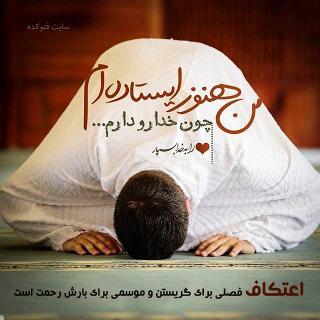 etekaf photokade 7 - عکس نوشته پروفایل اعتکاف (ایام البیض) با متن دعا