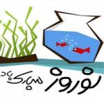 کارت پستال تبریک عید نوروز 96 + متن زیبای بهاری