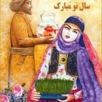 عکس وکارت تبریک های عید نوروز93