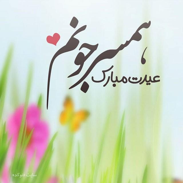 عکس تبریک عید نوروز برای همسر