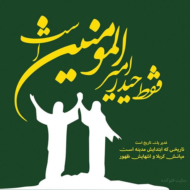 عکس در مورد عید غدیر 98 با متن تبریک غدیرخم