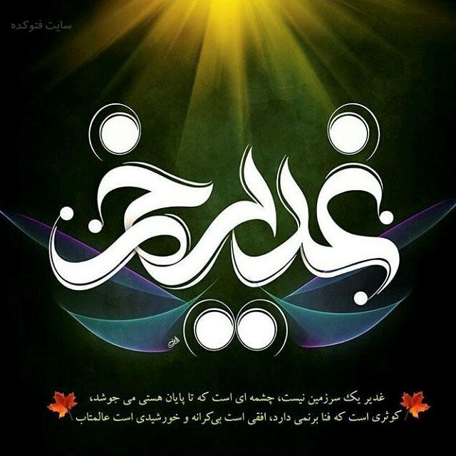 عکس در مورد عید غدیر 98 با متن های ادبی جدید