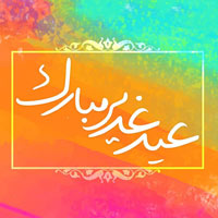 متن تبریک عید غدیر 98 + عکس نوشته عید غدیر خم مبارک