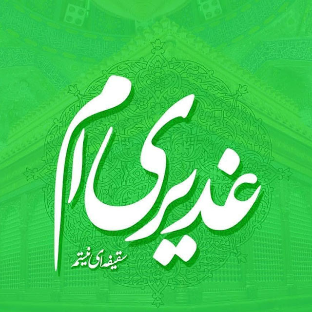 عکس نوشته غدیری ام برای سادات