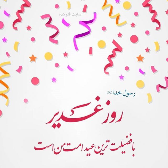 عکس و متن تبریک عید غدیر 98