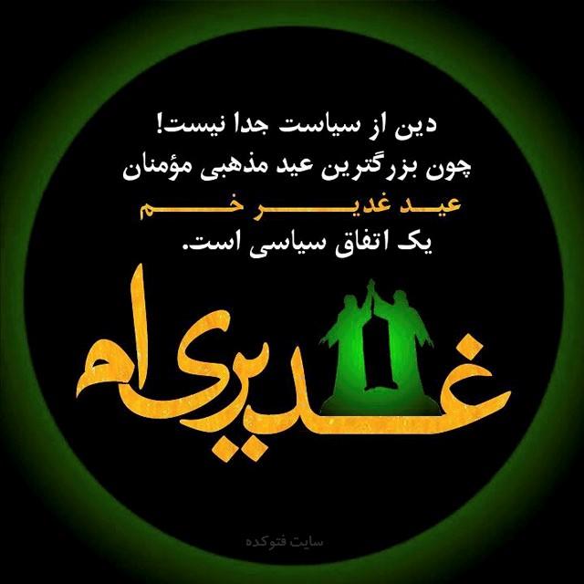عکس و متن تبریک عید غدیر خم به سادات