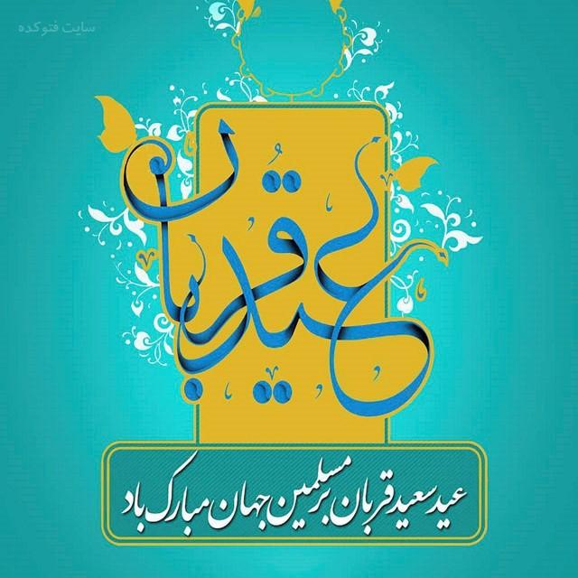 عکس پروفایل عید قربان مبارک