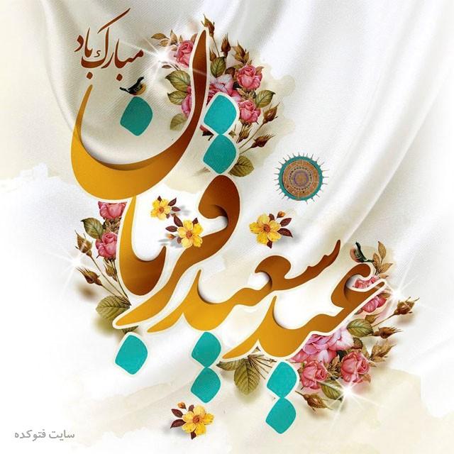 عکس عید سعید قربان مبارک