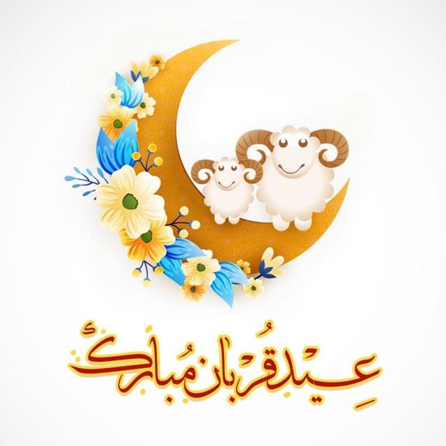 تبریک عید قربان رسمی با عکس پروفایل