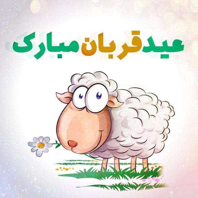 لوگو عید قربان مبارک